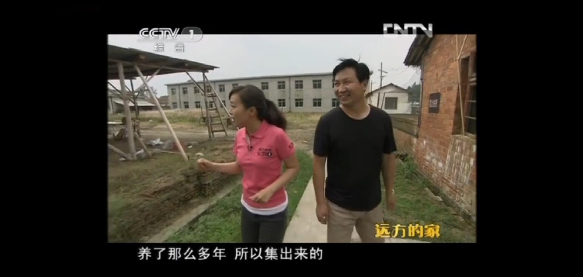 CCTV-1 北纬30°远方的家