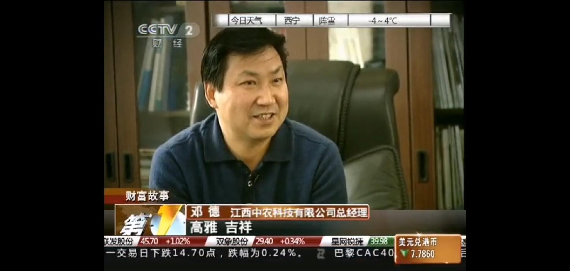 CCTV-2 第一时间