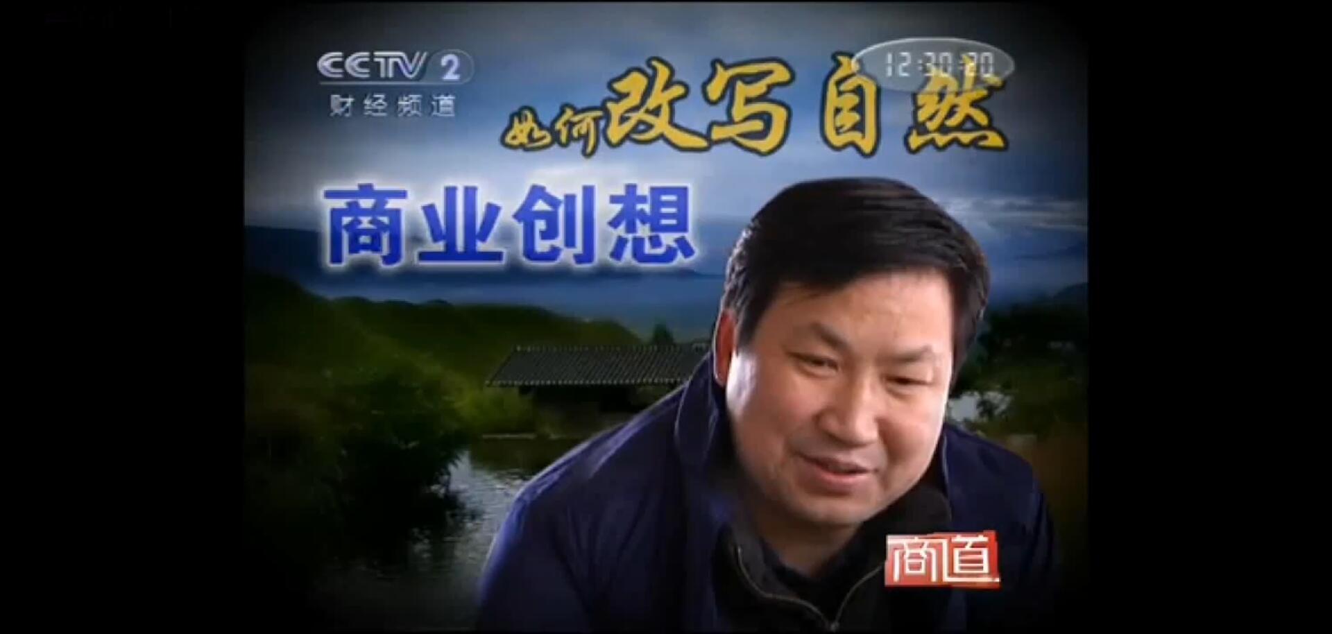 CCTV-2《商道》雀之链