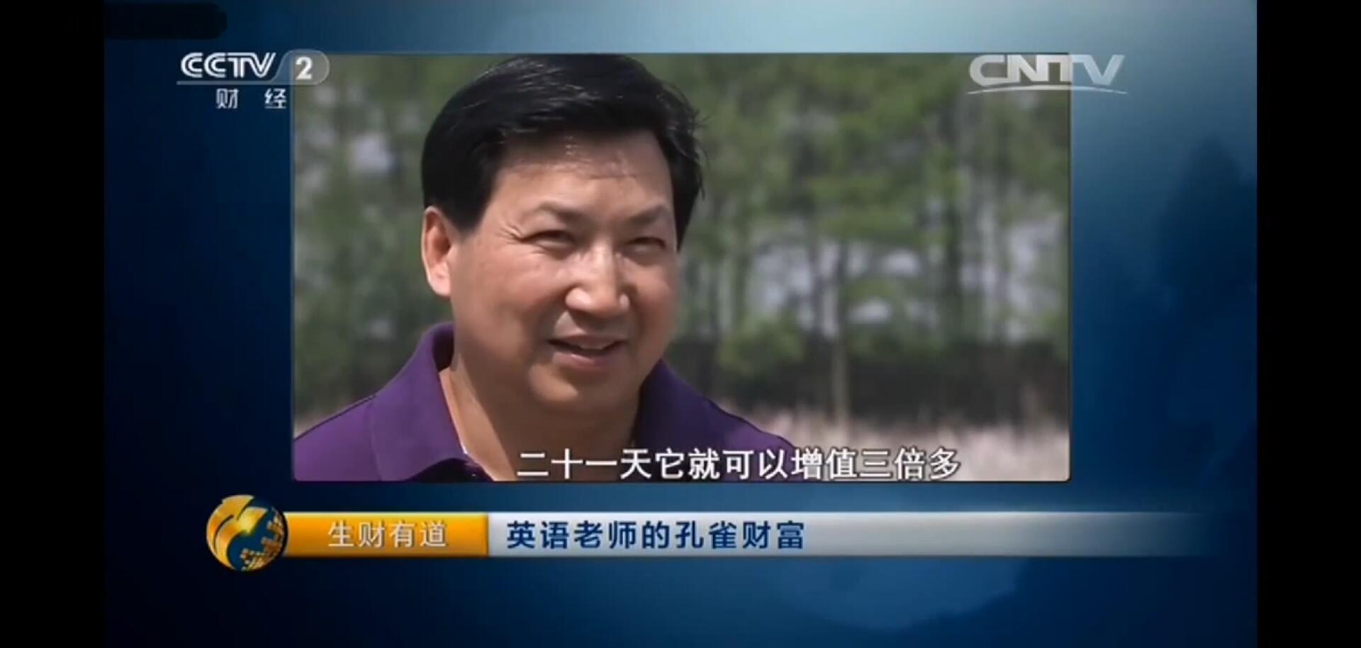 CCTV-2生财有道英语老师的中华彩票网是不是真的财富