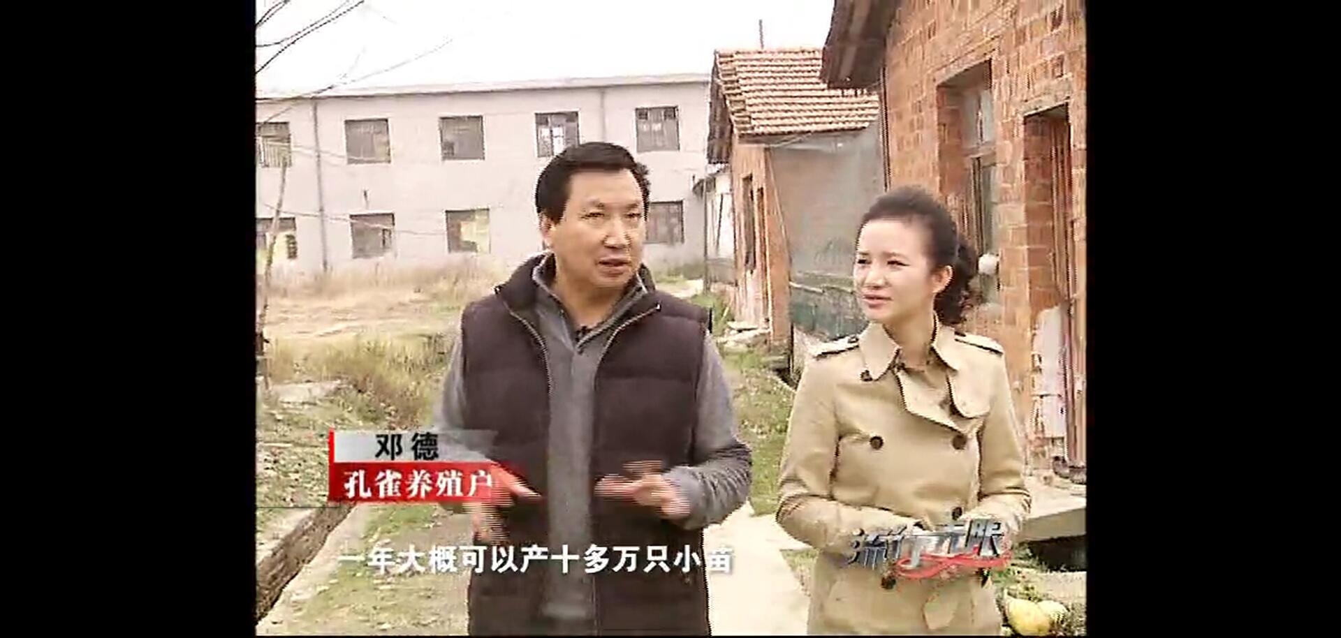 CCTV-4流行无限中华彩票网是不是真的大王邓德