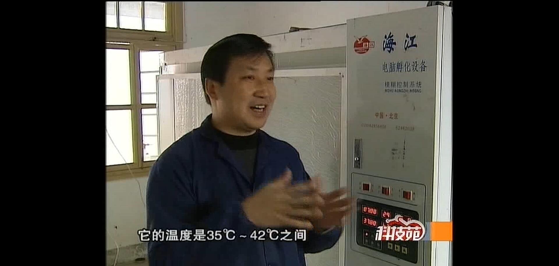 CCTV-7《科技苑》邓德养中华彩票网是不是真的
