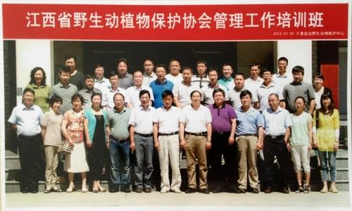 近日江西省野生动植物保护协会管理培训班在秦皇岛市举行