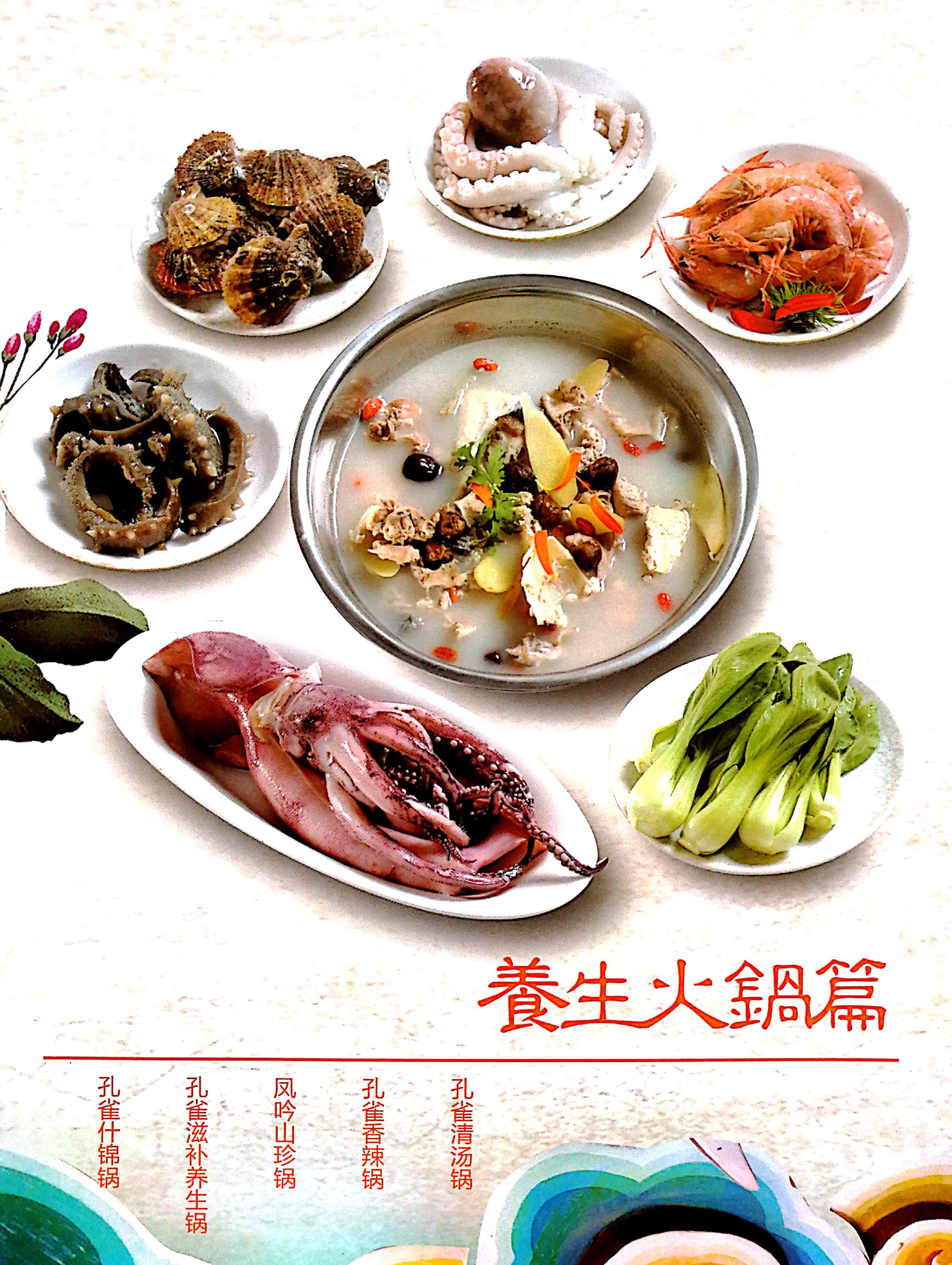 养生火锅篇